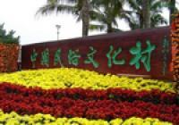 Hainan Chinese Ethical Culture Village