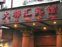 Daduhui Guesthouse