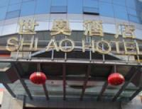 Photo of Shi'Ao Hotel Hohhot
