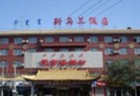 Mengzhilv Business Hotel Hohhot Guolou