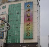 Photo of Shijing International Hotel Guangzhou