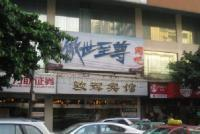 Photo of Junhui Hotel Guangzhou