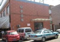 Xinrong Hostel
