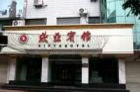 Photo of Xinya Hotel Pingliang