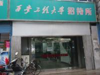 Xi&#39;An Polytechnic University Guest House
