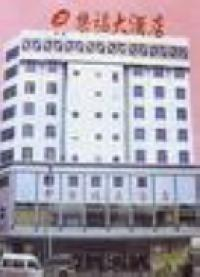 Photo of Le Fu Hotel Hengyang