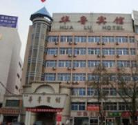 Photo of Hua Lu Hotel Qingdao