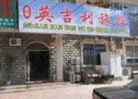 Photo of Yingjili Hostel Beijing