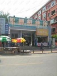 Photo of Songliu Guest House Beijing