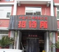 China Ordins Corporation Guesthouse