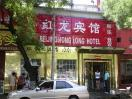 Honglong Hotel