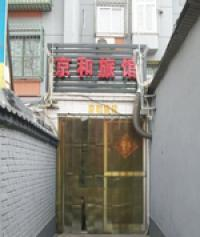 Photo of Jinghe Hostel (Xizhimen) Beijing