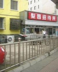 Photo of Zhongjing Liyuan Guest House Beijing