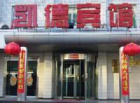 Photo of Kaide Hotel (Zhengda South Road) Beijing