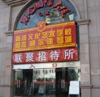 Photo of Lianju Guest House Beijing
