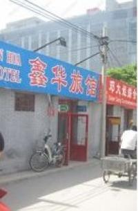 Photo of Xinhua Hostel Beijing