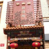 Photo of Huabinyuan Hotel Beijing