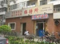 Photo of Guest House For Chinese Academy Of Agricultural Engineering Beijing