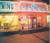 Riyueming Hotel dalian Shengli Road