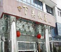 Xia Guan Hotel (Jianshe East Road)