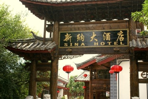 Sina Hotel