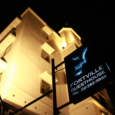 Fortville Guesthouse