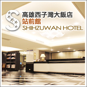 Shihzuwan Hotel - Station