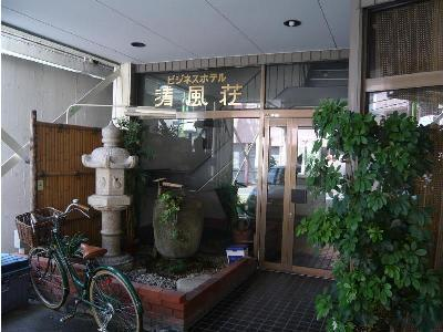 Business Hotel  Seifuso