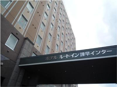 Hotel Route Inn Isahaya Inter