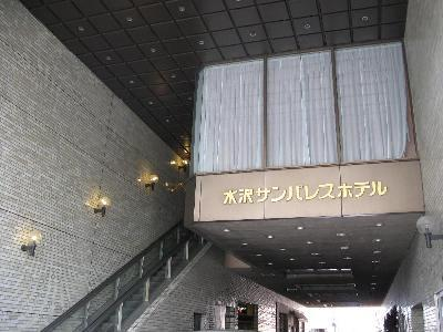 Mizusawa Sun Palace Hotel