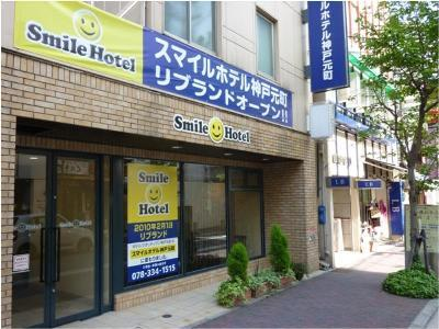 Smile hotel Kobe motomachi