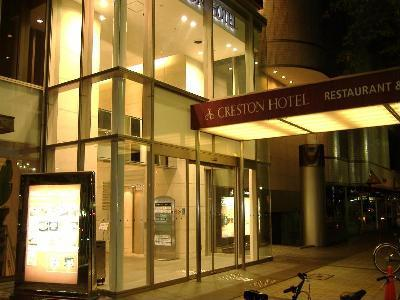 Nagoya Creston Hotel