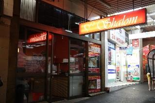 Shalom Brisbane Indonesian Restaurant