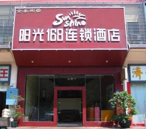 Sunshine 168 Hotel (Shenzhen Shekou Milan)
