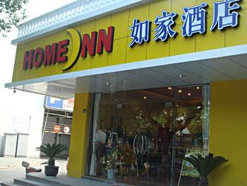 Home Inn (Suzhou Xinguanqian)