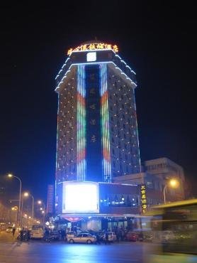 Hai Lian Business Hotel