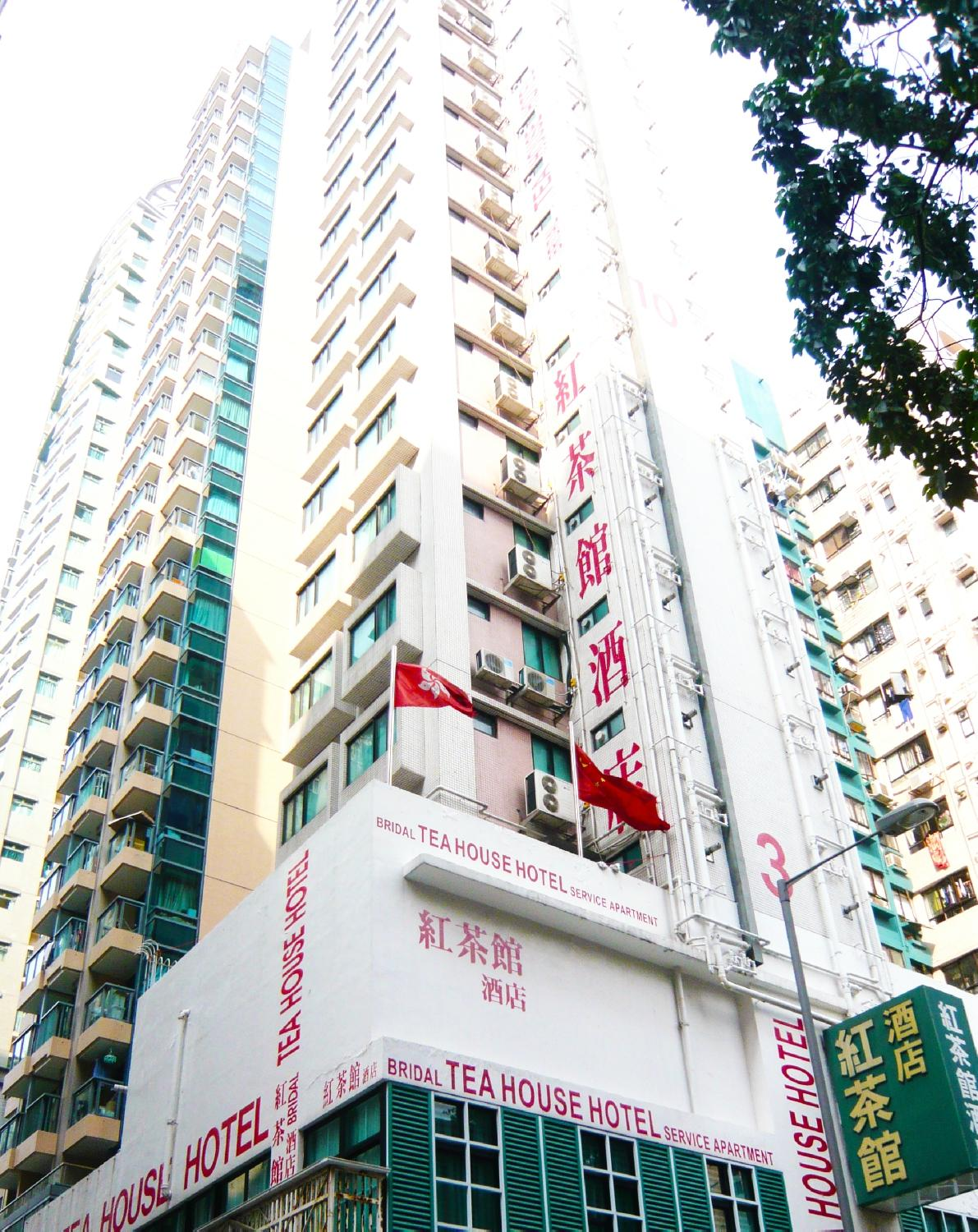 Bridal Tea House Hotel Hung Hom - Winslow Street
