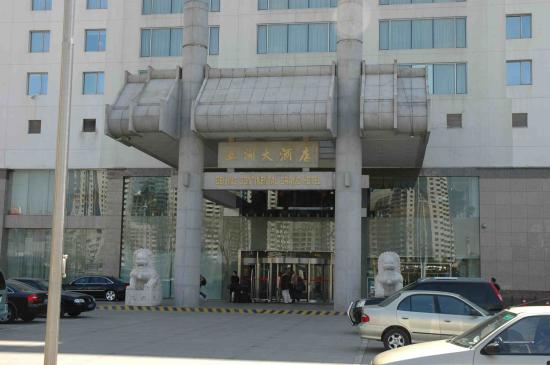 North Star Continental Grand Hotel: Entrance Beijing continental grand