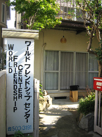 ‪World Friendship Center‬