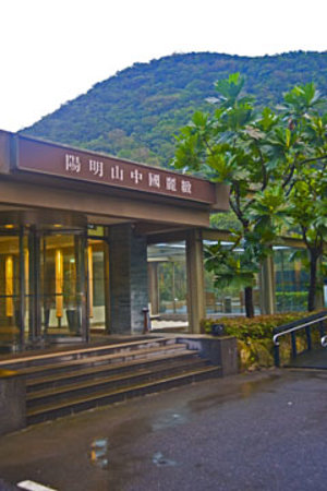 The Landis Resort Yangmingshan