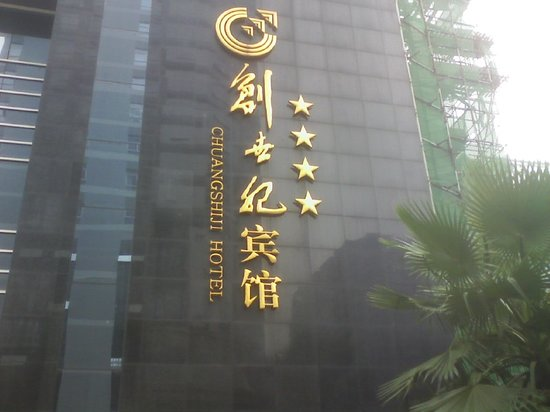 Photo of Chuang Shi Ji Hotel Chongqing