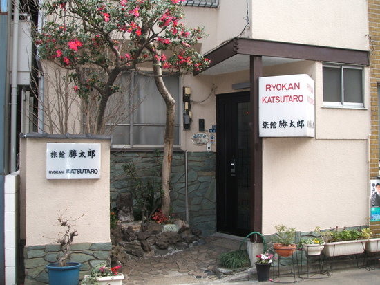 Ryokan Katsutaro: Entrance