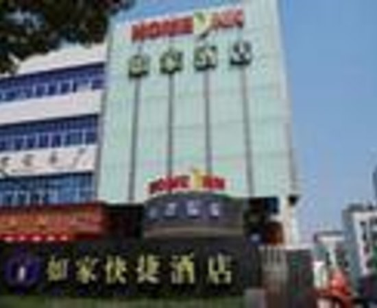 Photo of Home Inn (Suzhou New District Business Street)