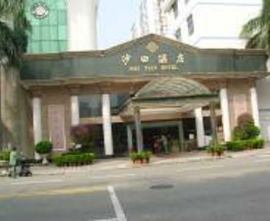 Photo of Sha Tian Hotel Shenzhen