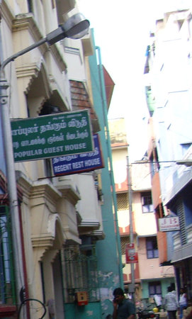 Photo of Regent Guest House Chennai (Madras)