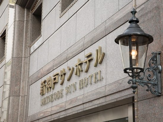 Photo of New Kobe Sun Hotel