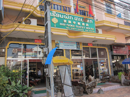 Photo of Haysoke Guest House Vientiane