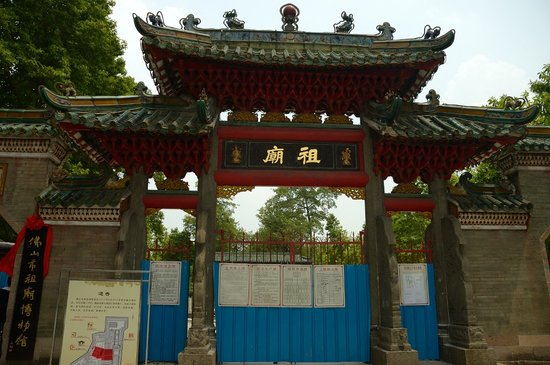 Zu Miao Temple (The Ancestral Temple)