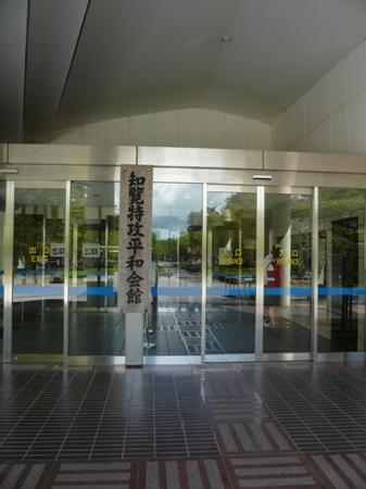 館内は写真NGです - Photo de Chiran Peace Museum for Kamikaze Pilots, Minamikyushu - ...
