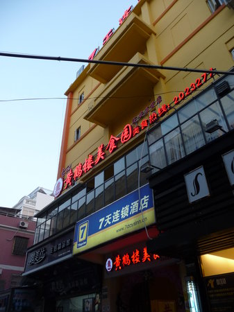 7 Days Inn Xiamen Zhongshan Road